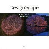 DesignScape新しい風景のかたち