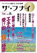 ザ・フナイ(vol.130(2018年8月)