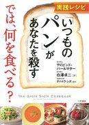 【バーゲン本】いつものパンがあなたを殺す では、何を食べる?-実践レシピ
