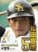 松田宣浩(福岡ソフトバンクホークス) 2015年 カレンダー