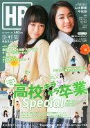 HR (エイチアール) 2016年 03月号 [雑誌]