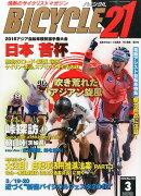 BICYCLE21 (バイシクル21) Vol.150 2016年 03月号 [雑誌]
