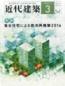 近代建築 2016年 03月号 [雑誌]