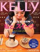 KELLy (ケリー) 2016年 03月号 [雑誌]
