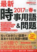 新聞ダイジェスト増刊 最新時事用語&問題 2016年 03月号 [雑誌]