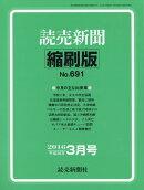 読売新聞縮刷版 2016年 03月号 [雑誌]