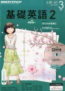 NHK ラジオ 基礎英語2 CD付き 2016年 03月号 [雑誌]
