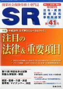 SR (エスアール) 2016年 03月号 [雑誌]