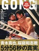 GONG (ゴング) 格闘技 2016年 03月号 [雑誌]