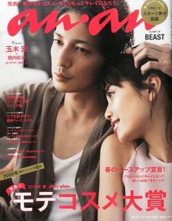 an・an (アン・アン) 2016年 3/16号 [雑誌]
