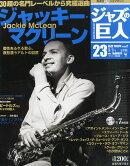 ジャズの巨人 第23号(3/ 1号) ジャキー・マクレーン