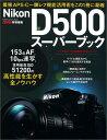 ニコンD500スーパーブック 最強APS-C一眼レフ活用術をこの1冊に凝縮 (GAKKEN CAMERA MOOK)