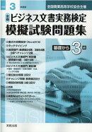 全商ビジネス文書実務検定模擬試験問題集基礎から3級(令和3年度版)