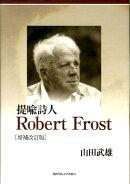 提喩詩人ロバート・フロスト増補改訂版