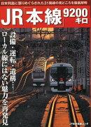 【バーゲン本】JR本線9200キロ