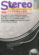 stereo (ステレオ) 2016年 03月号 [雑誌]
