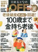 日経おとなの OFF (オフ) 2016年 03月号 [雑誌]