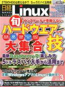 日経 Linux (リナックス) 2016年 03月号 [雑誌]