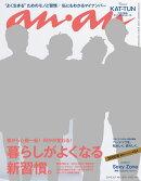 an・an (アン・アン) 2016年 3/9号 [雑誌]