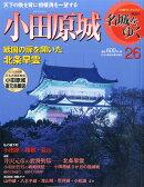 週刊 名城をゆく 2016年 3/29号 [雑誌]