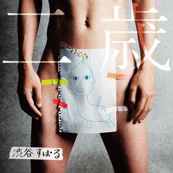 二歳 (初回限定盤 CD+DVD)