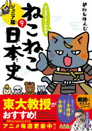 マンガでよくわかる ねこねこ日本史 ジュニア版9