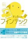 フィンテック FinTech (やさしく知りたい先端科学シリーズ4) [ 大平 公一郎 ]