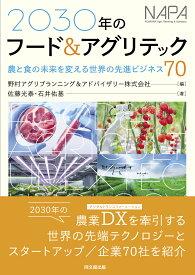 2030年のフード&アグリテック :農業の未来を変える世界の先進ビジネス70 [ 野村アグリプランニング &アドバイザリー株式会社 ]