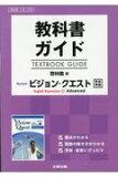 教科書ガイド啓林館版ビジョン・クエストEnglish Expression 1