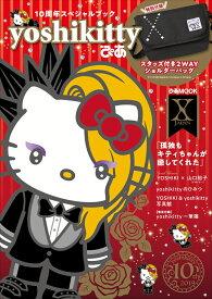 yoshikittyぴあ 10周年スペシャルブック (ぴあMOOK)