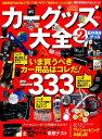 カーグッズ大全(vol.2) いま買うべきカー用品はコレだ!Best Selection3 (M.B.MOOK)