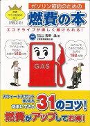 【バーゲン本】ガソリン節約のための燃費の本