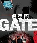 虚空門GATE【Blu-ray】