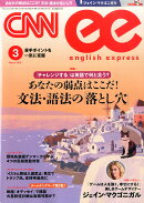 CNN ENGLISH EXPRESS (イングリッシュ・エクスプレス) 2016年 03月号 [雑誌]