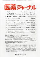 医薬ジャーナル 2016年 03月号 [雑誌]