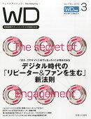Web Designing (ウェブデザイニング) 2016年 03月号 [雑誌]