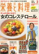 栄養と料理 2016年 03月号 [雑誌]