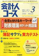 会計人コース 2016年 03月号 [雑誌]