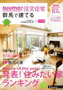 SUUMO注文住宅 群馬で建てる 2016年冬春号 [雑誌]