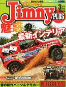Jimny PLUS (ジムニー・プラス) 2016年 03月号 [雑誌]