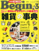 Begin (ビギン) 2016年 03月号 [雑誌]