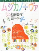 MUSICA NOVA (ムジカ ノーヴァ) 2016年 03月号 [雑誌]