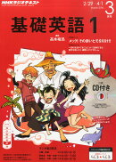 NHK ラジオ 基礎英語1 CD付き 2016年 03月号 [雑誌]