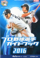 2016プロ野球選手ガイドブック 2016年 03月号 [雑誌]