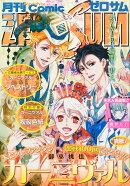 Comic ZERO-SUM (コミック ゼロサム) 2016年 03月号 [雑誌]