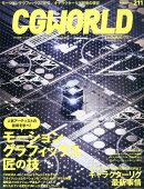 CG WORLD (シージー ワールド) 2016年 03月号 [雑誌]