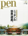 Pen (ペン) 2016年 3/1号 [雑誌]