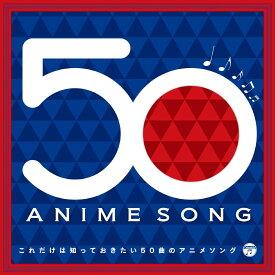 これだけは知っておきたい50曲のアニメソング [ (アニメーション) ]
