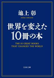 世界を変えた10冊の本 (文春文庫) [ 池上 彰 ]