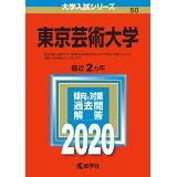 東京芸術大学(2020) (大学入試シリーズ)
